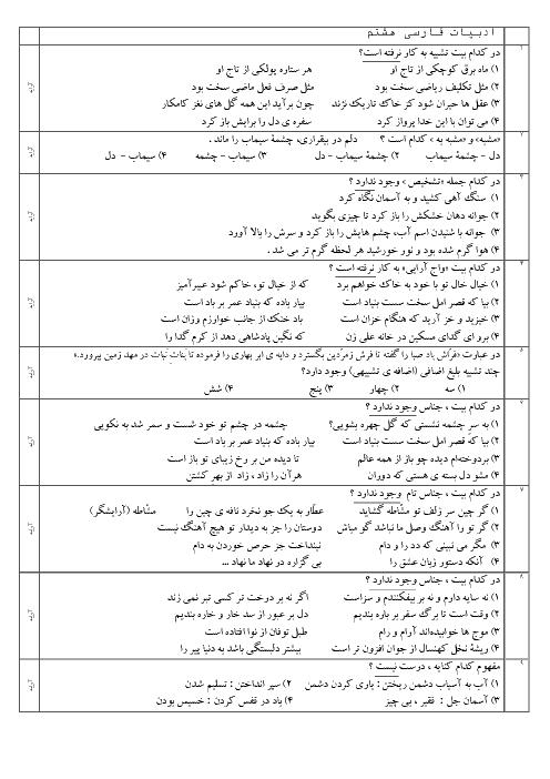 سؤالات تستی و تشریحی ادبیات فارسی هشتم | کل کتاب