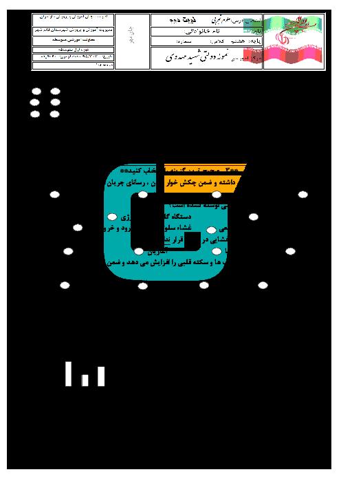 آزمون نوبت دوم علوم هفتم دبیرستان نمونه دولتی شهید مهدوی قائمشهر l خرداد 95