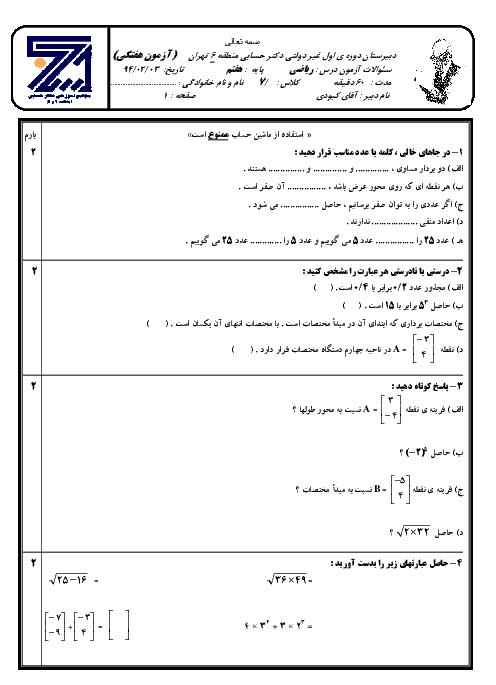 آزمون هفتگی ریاضی پایه هفتم  دبیرستان دکترحسابی تهران | جذر، توان و مختصات