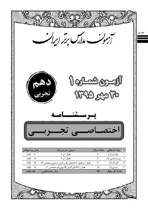 آزمون پیشرفت تحصیلی مدارس برتر ایران اختصاصی دهم تجربی با پاسخ تشریحی | مهر 95