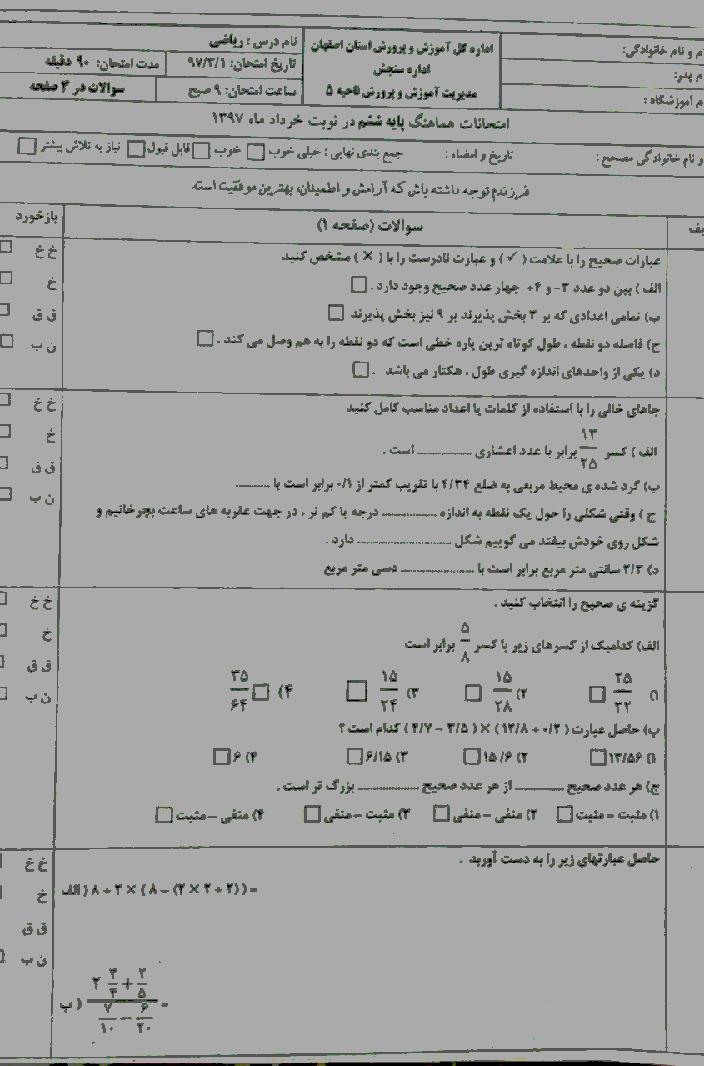 آزمون هماهنگ نوبت دوم ریاضی پایه ششم ابتدائی مدارس ناحیۀ 5 اصفهان   خرداد 1397