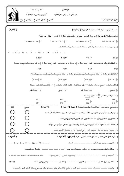 آزمون ریاضی پایه ششم دبستان بحرالعلوم قم | فصل اول + سرفصل های 1 و 2 از فصل دوم