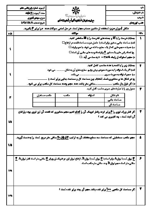 آزمون ریاضی هفتم فصل 6: حجم و سطح جانبی| تیزهوشان شهید اژه ای (3) اصفهان
