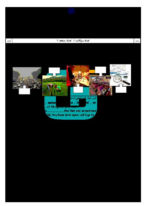 آزمون نوبت دوم انگلیسی هشتم دبیرستان تیزهوشان شهید صدوقی یزد | خرداد 95