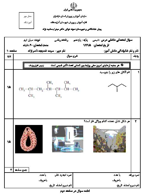 امتحان میان ترم شیمی (2) یازدهم دبیرستان نمونه دولتی دکتر جمشید نژاد |  آذر 96: تا پایان دنیای واقعی واکنش ها