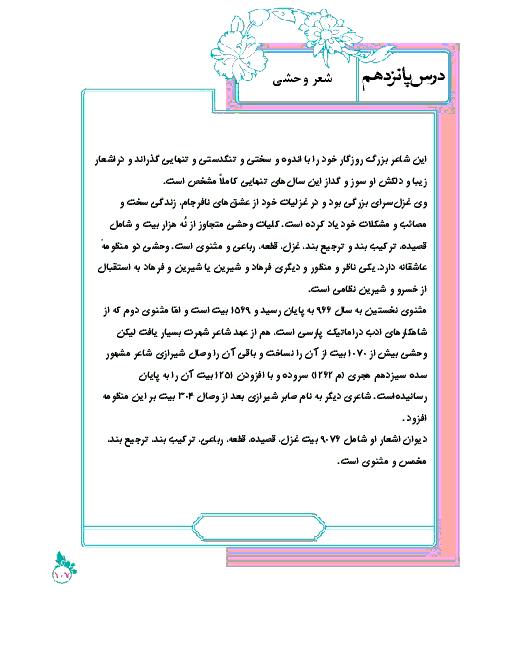 نمونه درس پانزدهم فارسی هشتم | فصل ششم: ادبيات بومي