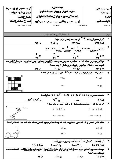 آزمون تشخیصی ورودی ریاضی پایه نهم دبیرستان سادات اصفهان