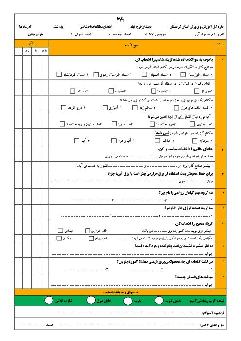 آزمونک مطالعات اجتماعی ششم دبستان | فصل سوم: کشاورزی در ایران تا فصل چهارم: ایران و منابع انرژی