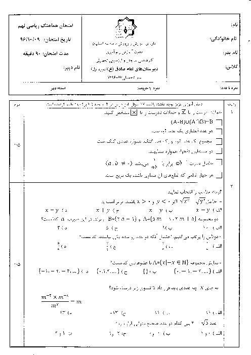 امتحان نوبت اول ریاضی نهم دبیرستان های دوره اول متوسطه  امام صادق (ع) اصفهان + پاسخنامه   دی 96
