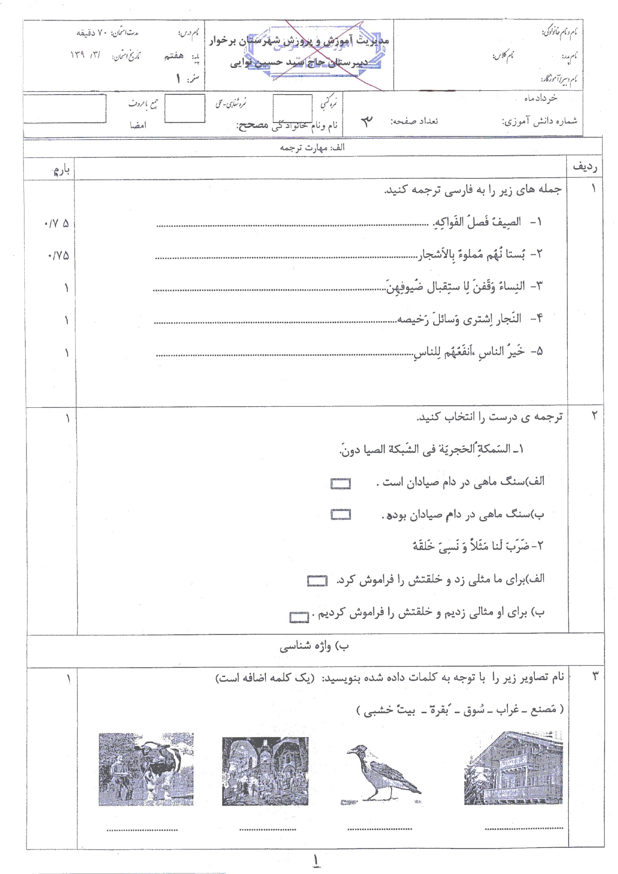 امتحان ترم دوم عربی هفتم   دبیرستان نوائی خرداد 96