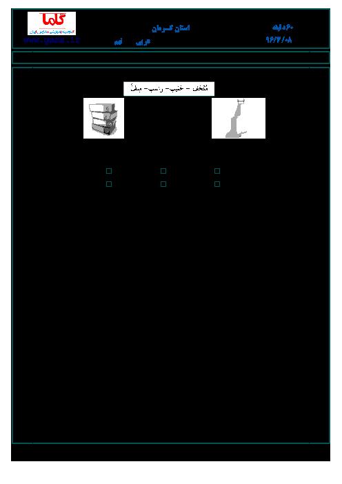 سؤالات و پاسخنامه امتحان هماهنگ استانی نوبت دوم خرداد ماه 96 درس عربی پایه نهم   استان کرمان