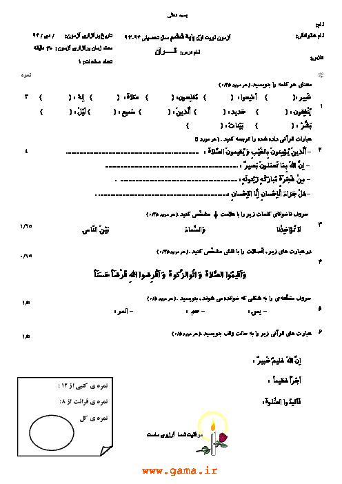 نمونه سوال آزمون کتبی نوبت اول قرآن ششم دبستان | ویژه نوبت اول دی ماه 94