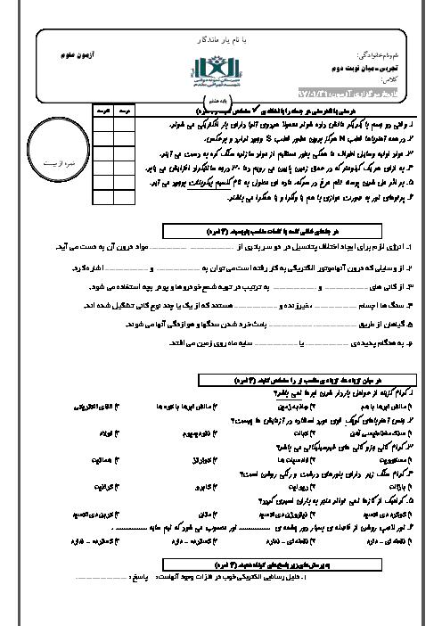 آزمون میان نوبت دوم علوم تجربی پایه هشتم مدرسه شهید حسن تهرانی مقدم | اردیبهشت 1397 + پاسخ