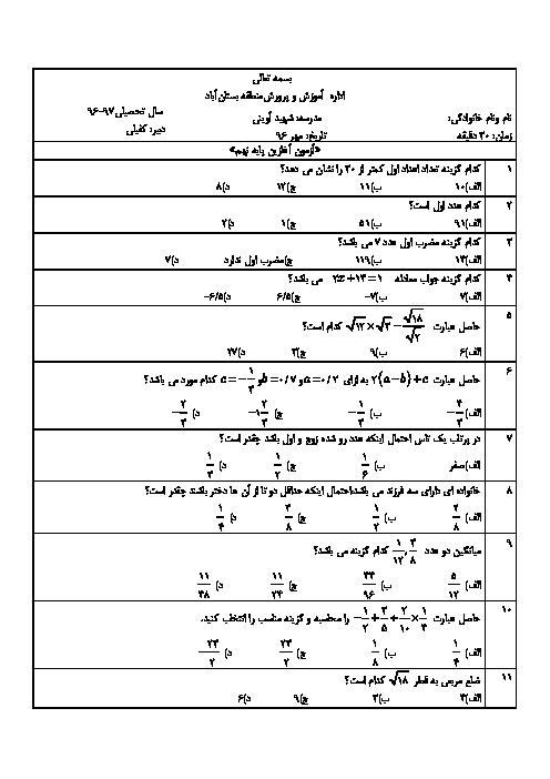 آزمون آغازین تستی ریاضی نهم دبیرستان شهید آوینی منطقۀ بستان آباد (بر اساس کتاب ریاضی کلاس هشتم)