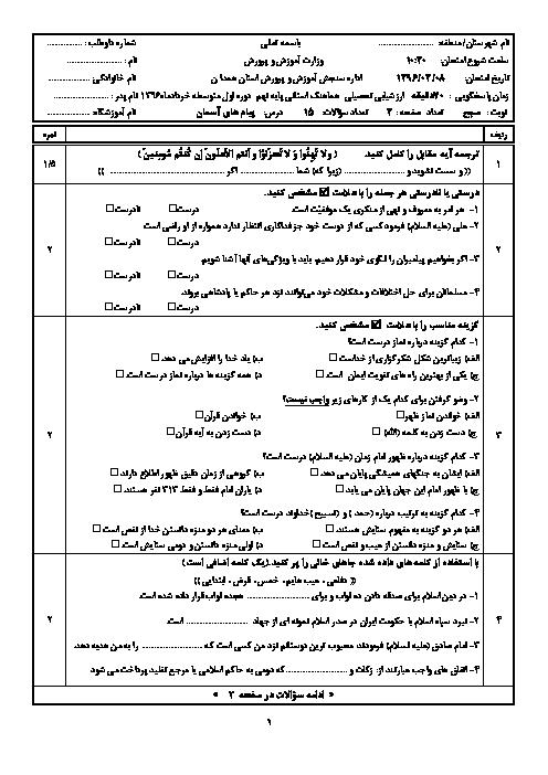 سؤالات و پاسخنامه امتحان هماهنگ استانی نوبت دوم خرداد ماه 96 درس پیامهای آسمان پایه نهم | نوبت صبح و عصر استان همدان
