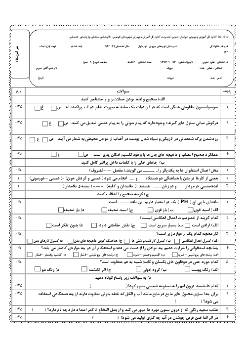امتحان نوبت اول علوم تجربی هشتم دی ماه 93   دبیرستان ابوریحان بیرونی شهرستان فردوس
