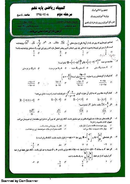 المپیاد ریاضی پایۀ نهم استان خراسان رضوی (30 سؤال تستی ) | مرحلۀ دوم: اردیبهشت95
