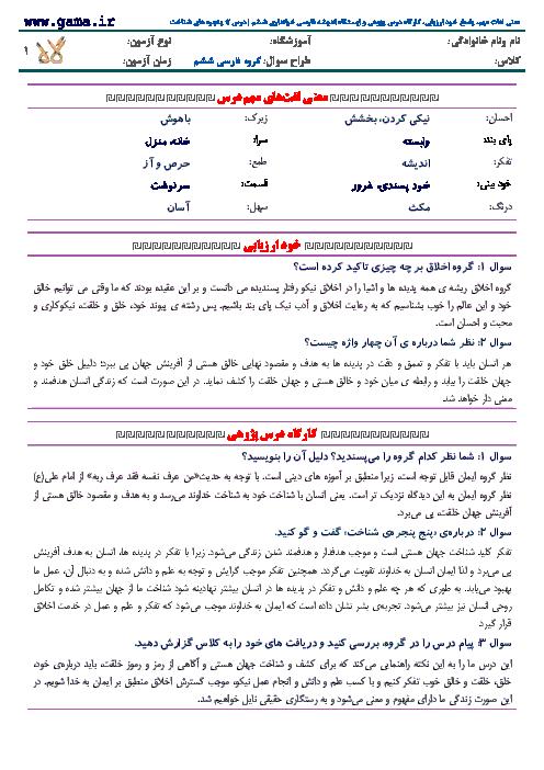 پاسخ خود ارزیابی و کارگاه درس پژوهی فارسی خوانداری ششم | درس 2: پنجره های شناخت