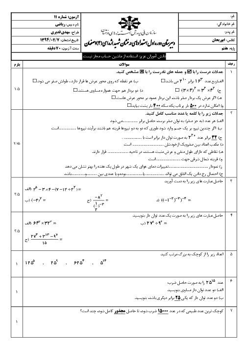 آزمون ریاضی هفتم فصل 7و8| تیزهوشان شهید اژه ای (3) اصفهان