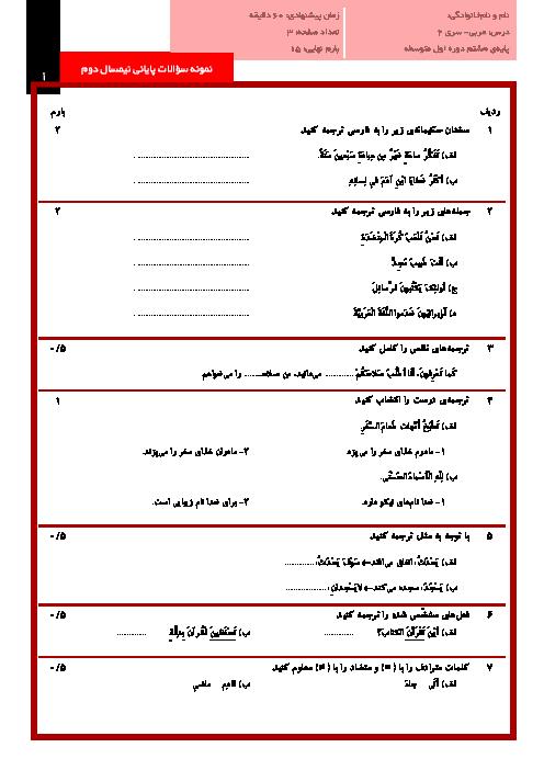 نمونه سوالات پایانی نوبت دوم درس عربی پایه هشتم با پاسخنامه تشریحی | سری (2)