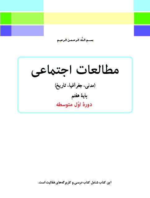 کتاب درسی مطالعات اجتماعی پایه هفتم متوسطه اول   سال تحصیلی 98-97