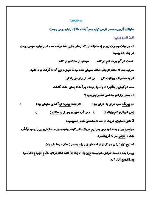امتحان مستمر فارسی (1) کلاس دهم با پاسخ تشریحی  | آبان 96: درس 1 تا 5