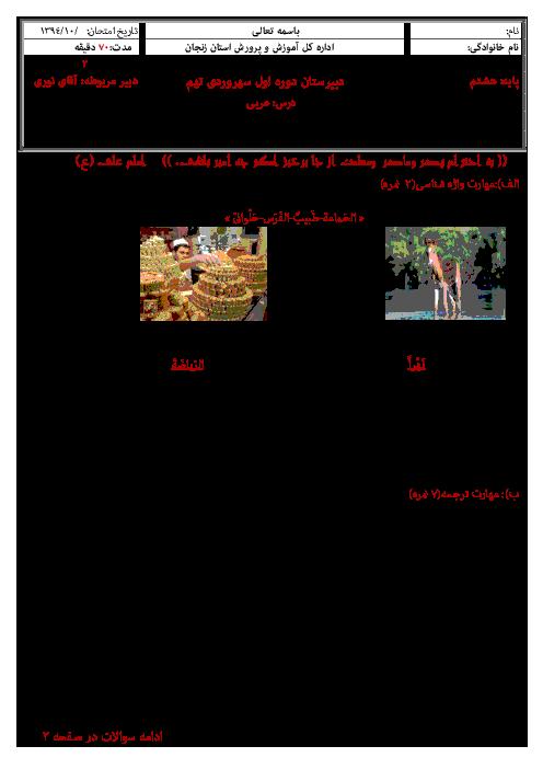 آزمون نوبت اول عربی هشتم آموزشگاه سهروردی تهم | دی 94