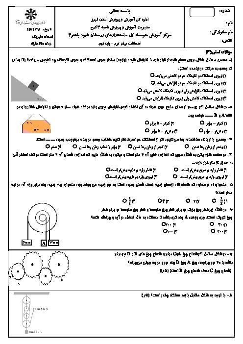 ارزشیابی مستمر علوم تجربی نهم (فیزیک) | فصل 4 و 5 و 8 و 9
