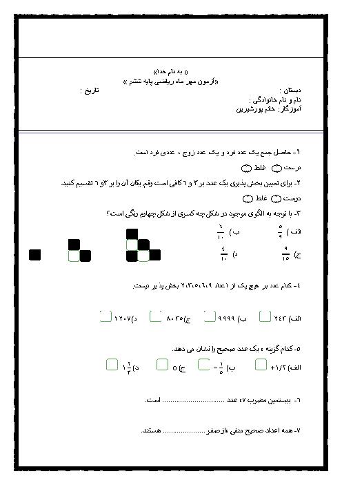 آزمون ماهانه ریاضی ششم دبستان مهر آوش | فصل 1: عدد و الگوهای عددی