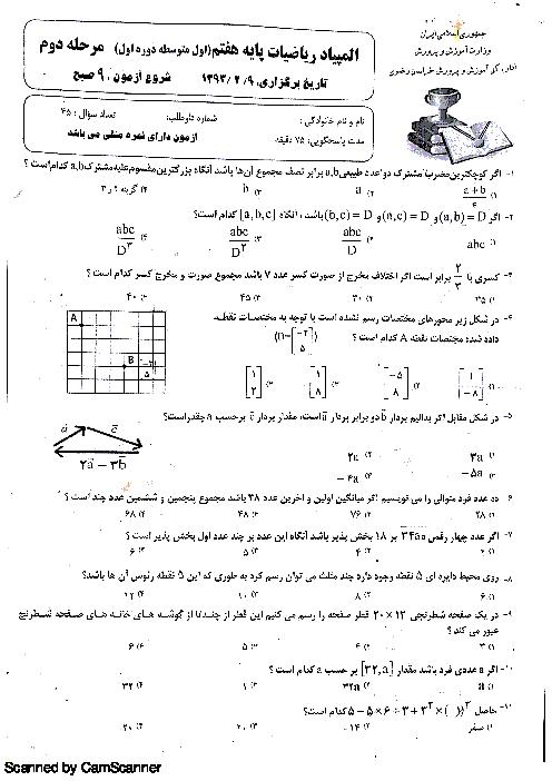 المپیاد ریاضی پایۀ هفتم استان خراسان رضوی (45 سؤال تستی ) | مرحلۀ دوم: اردیبهشت 93