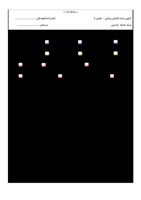آزمونک ریاضی ششم دبستان | فصل 7: تقریب و ترتیب عملیات