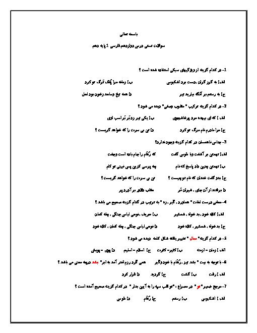 آزمونک تستی فارسی (1) دهم | درس 12: رستم و اشکبوس