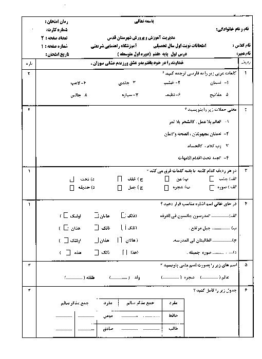 امتحان نوبت اول عربی هفتم آموزشگاه شریعتی شهرستان قدس | دی 94