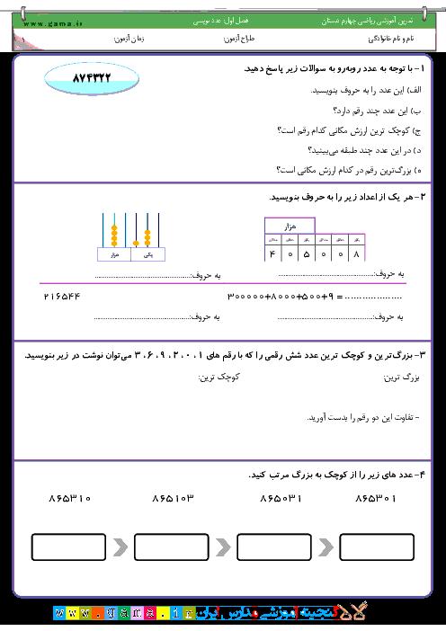 تمرين آموزشي رياضي چهارم دبستان | فصل اول: عدد نويسي