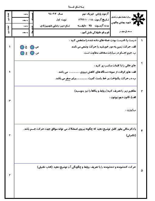 امتحان فصل 4 و 5 علوم نهم دبیرستان شهید بهشتی چالوس
