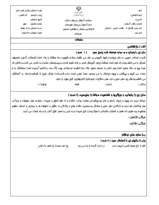 آزمون نوبت اول نگارش (2) پایه یازدهم دبیرستان امام خمینی   دیماه 96
