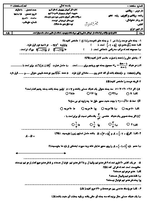 آزمون نوبت اول ریاضی (1) پایه دهم دبیرستان خردمند | دیماه 95
