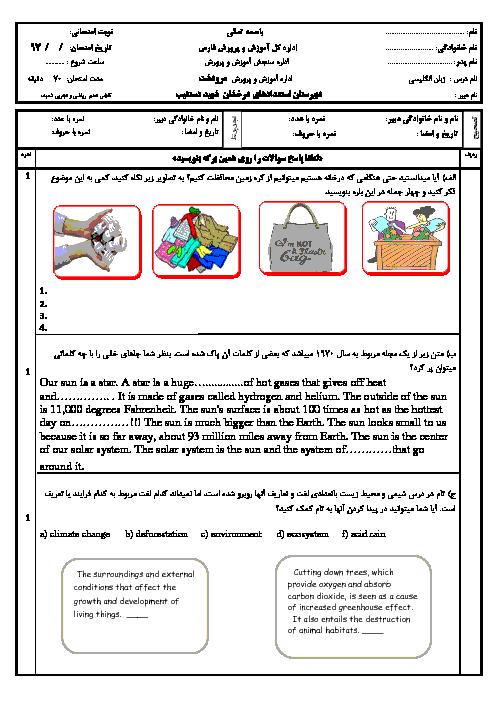 سوالات امتحان ترم اول زبان انگلیسی (1) دهم دبیرستان شهید دستغیب مرودشت   دی 1397