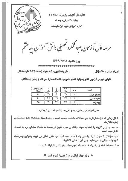 آزمون بهبود عملکرد تحصیلی دانش آموزان دوره اول متوسطه پایه هشتم استان یزد | مرحله اول: آذر 94