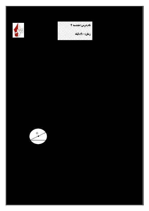 آزمون نوبت اول هندسه (2) پایه یازدهم رشته رياضی دبیرستان موحد منطقه 5 تهران | دی 96