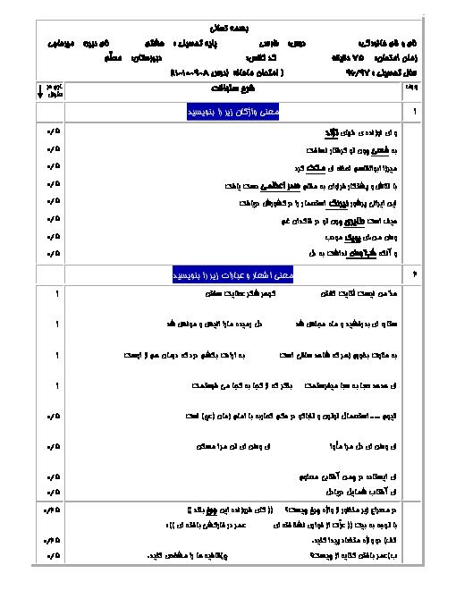آزمون مستمر ادبیات فارسی پایه هشتم مدرسه معلم گرگان + جواب | درس 8 تا 11
