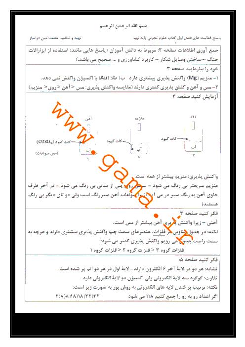 راهنمای گام به گام  علوم تجربی نهم | فصل 1 تا 3