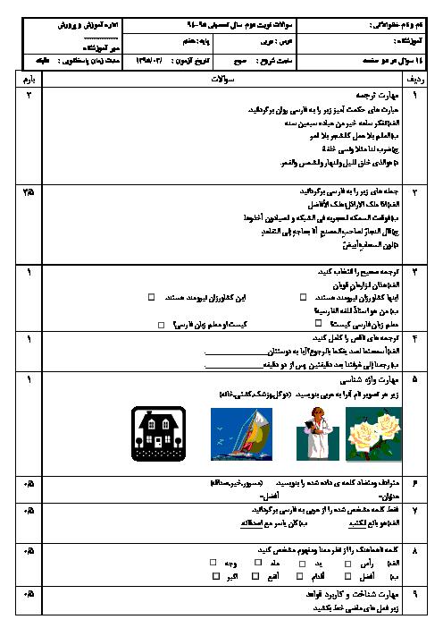 نمونه سوال امتحان نوبت دوم عربی پایه هفتم | خرداد 95