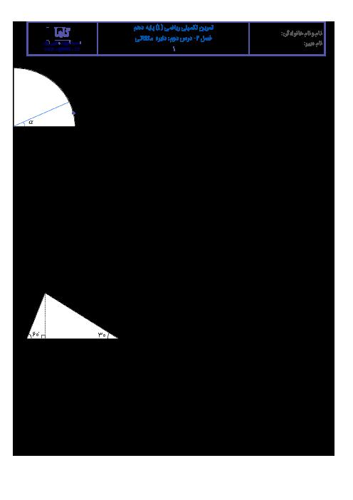 آزمونک ریاضی (1) دهم رشته رياضی و تجربی با جواب | فصل 2 | درس دوم: دایره مثلثاتی
