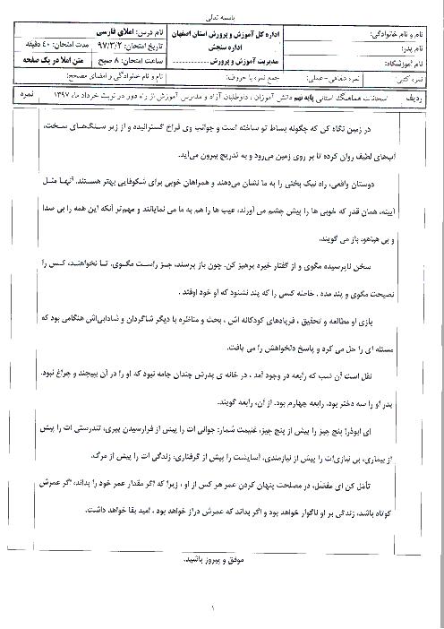 امتحان هماهنگ استانی املا و انشای فارسی پایه نهم نوبت دوم (خرداد ماه 97) | استان اصفهان