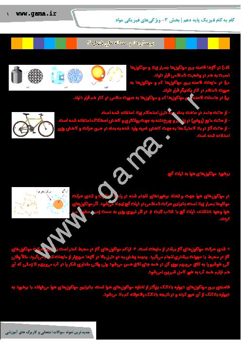 راهنمای گام به گام فيزيک (1) دهم رشته رياضی و تجربی | فصل 3: ویژگی های فیزیکی مواد (صفحه 90 تا 94)