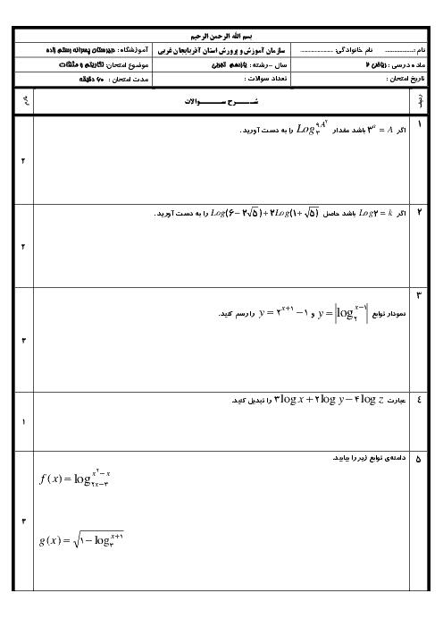 سوالات امتحان ریاضی (2) یازدهم رشته تجربی دبیرستان حاج عبداله رستم زاده مهاباد | فصل 4 و 5
