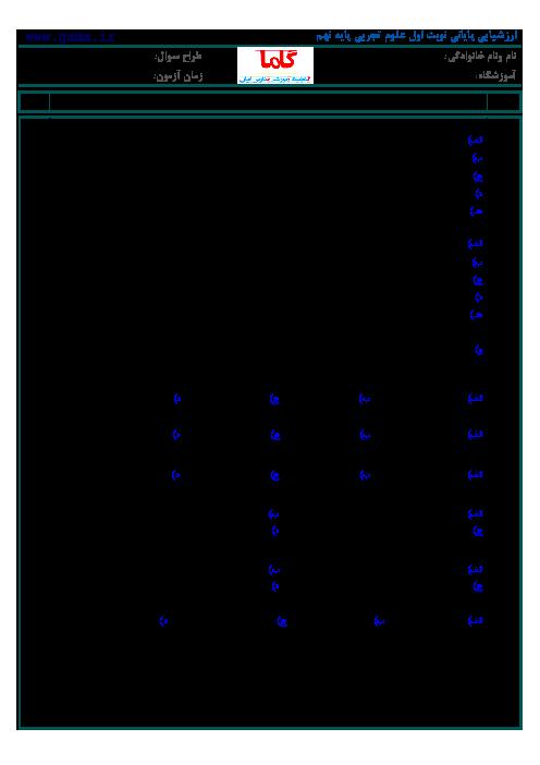 آزمون نوبت اول علوم تجربی پایه نهم منطبق بر کتاب جدید با پاسخنامه | نمونه 4