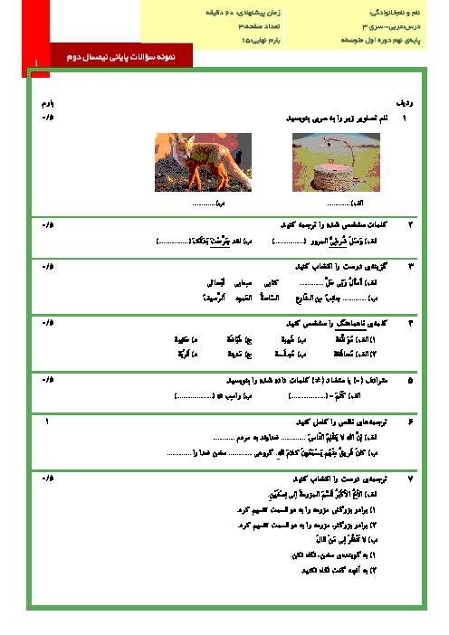 نمونه سوالات پایانی نوبت دوم درس عربی پایه نهم با پاسخنامه تشریحی | سری (3)