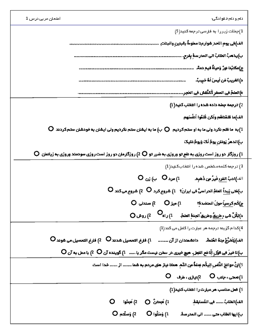 مجموعه جامع سوالات طبقه بندی شده عربی نهم | درس 1 تا 10
